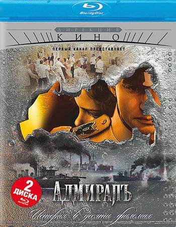 Адмиралъ [1-10 серии из 10] (2009) Blu-Ray Remux 1080p