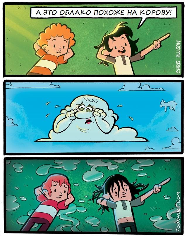 Бедное облако 1