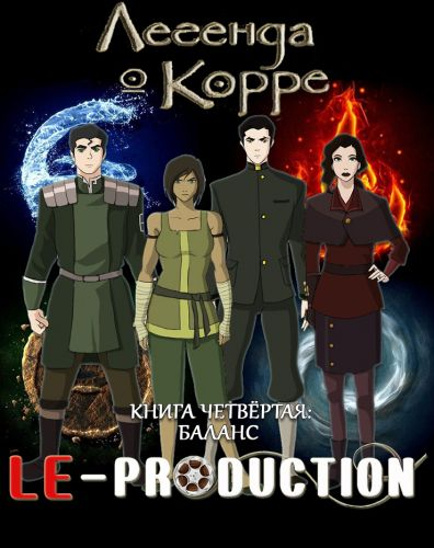 Аватар: Легенда о Корре / The Legend of Korra [S04] (2014) WEB-DL 1080p
