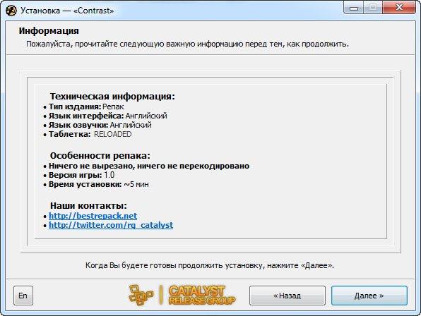 Contrast (2013) [Ru/En] (1.0.11736.0) Repack R.G. Catalyst