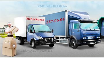перевозки по Киеву перевозка мебели в Киеве
