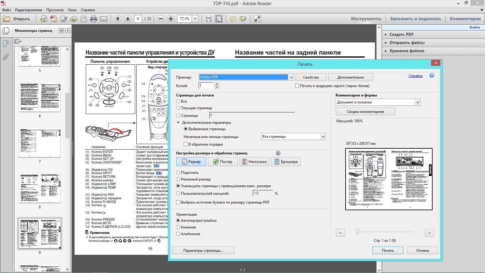 Печать документов PDF 52