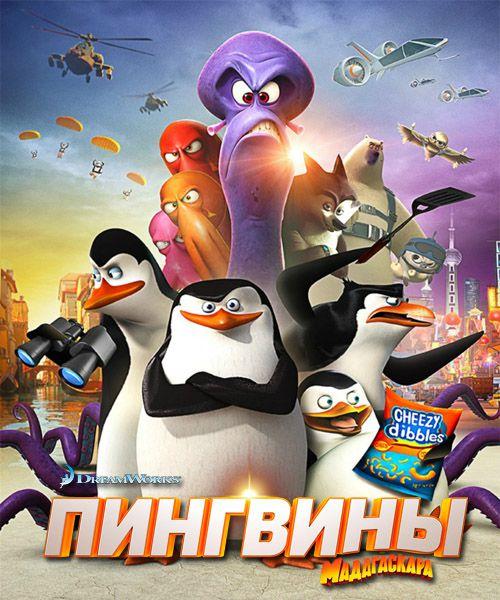 Пингвины Мадагаскара / Penguins of Madagascar (2014/WEBRip)
