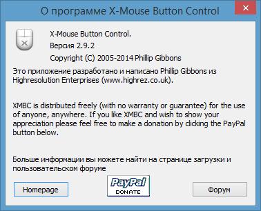 X-Mouse Button Control v.2.9.2 (2014) PC