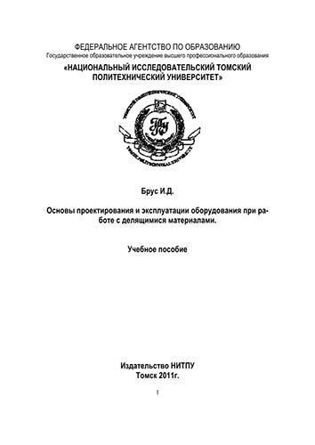Брус И.Д. - Основы проектирования и эксплуатацииоборудованияпри работе с делящимися материалами [2011, PDF, RUS]
