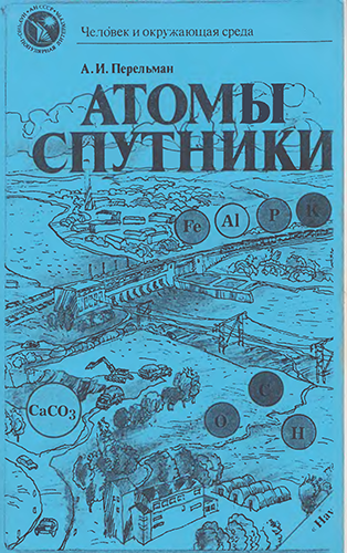 Человек и окружающая среда - Перельман А.И. - Атомы-спутники [1990, DjVu, RUS]