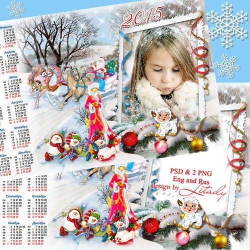 Новогодний календарь-рамка на 2015 год - Дед Мороз спешит всем подарки подарить