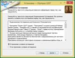 Olympus 2207 / Олимп 2207 (2014) [Ru] (1.05) Mod Nebesa Games