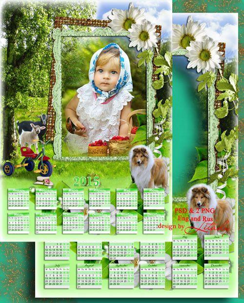 Календарь-рамка на 2015 год - Летняя прогулка