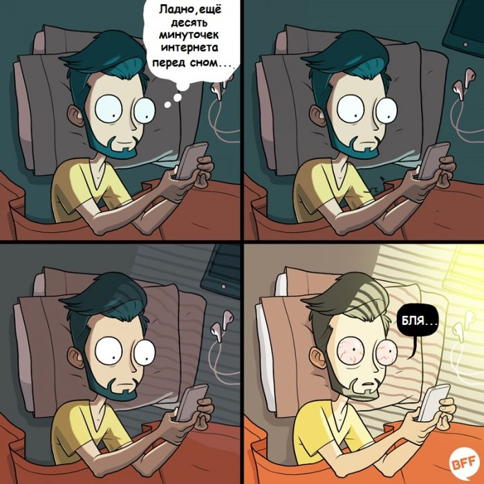 Минутка интернета перед сном 1