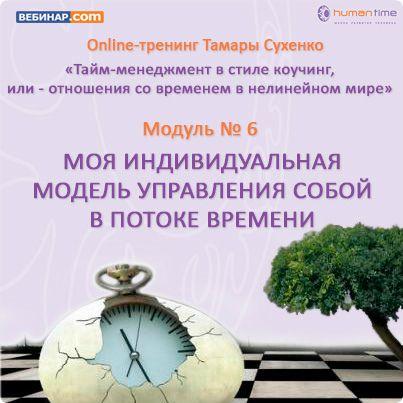 Тайм-менеджмент в стиле коучинг или - отношения со временем в нелинейном мире (модуль 6)