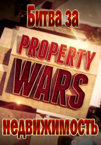 Discovery. ����� �� ������������ / Property Wars [02�01-04 �� 24] (2013) HDTV 1080i �� GeneralFilm | P1