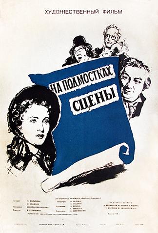 На подмостках сцены (Константин Юдин) [1956 г., музыкальная комедия, водевиль, экранизация,DVDRip]