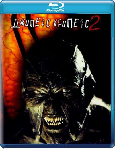 Джиперс Криперс 2 / Jeepers Creepers II (Виктор Сальва / Victor Salva) [2003, США, ужасы, триллер, HDRip] AVO (Гаврилов)