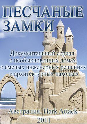Песчаные замки / Sandcastles [12 серий] (2011) HDTVRip от GeneralFilm