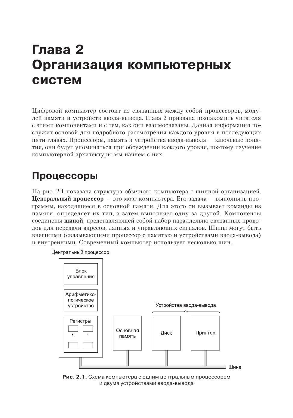 Архитектура компьютера таненбаум 6 издание скачать pdf