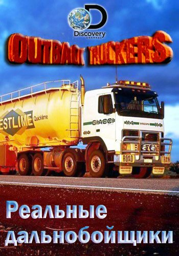 �������� ������������� / Discovery: Outback Truckers [3 �����] (2014-2015) HDTVRip �� GeneralFilm