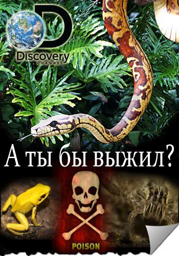 Discovery. � �� �� �����? / So You Think You'd Survive? [02x01-03] (2015) HDTVRip �� HitWay