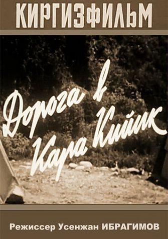DOGORA TÉLÉCHARGER FILM