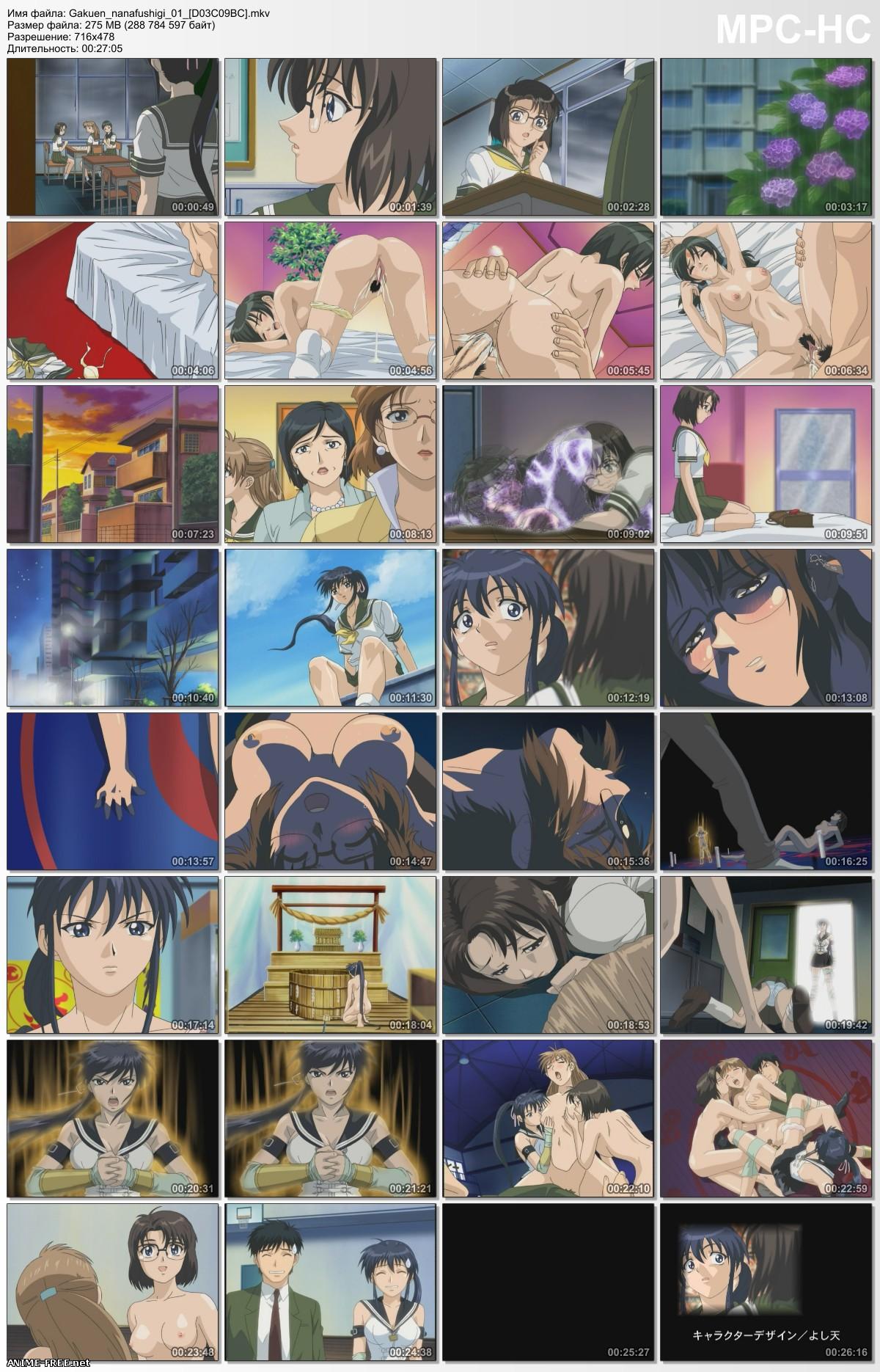 Gakuen Nanafushigi / Sex Craft / Школа семи чудес [2 из 2] [RUS,ENG,JAP] Anime Hentai