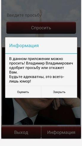 Спроси Путина 2.0.1 [Ru]