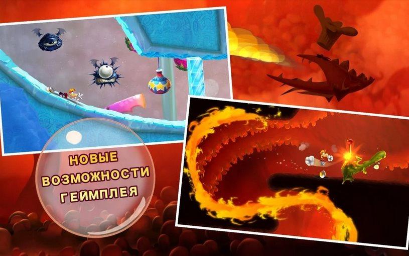 Rayman Fiesta Run 1.2.6 [Ru]