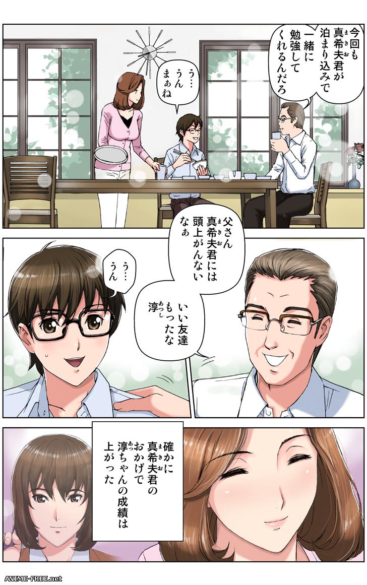 Tomohaha Choukyou Bokuno Kaasan wa Shiken Kikanchu no 3kakan Aitsu no Gangu ni Naru [Cen] [JAP] Manga Hentai