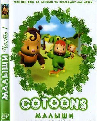 Малыши / Cotoons / Часть 1 (Филипп Персибо / Philippe Percebois) [2006, мультипликационный сериал для малышей, DVD5] MVO