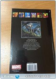 Marvel Официальная коллекция комиксов №37 - Росомаха. Начало