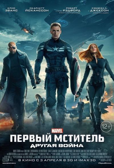 Первый мститель: Другая война 2014 - Андрей Гаврилов