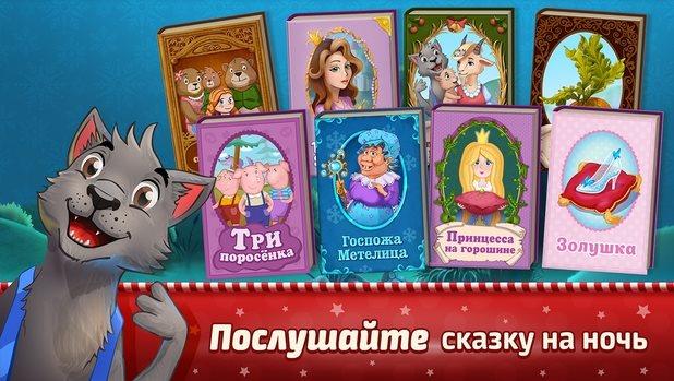 Волшебные книги для маленьких 11 игр [Ru]