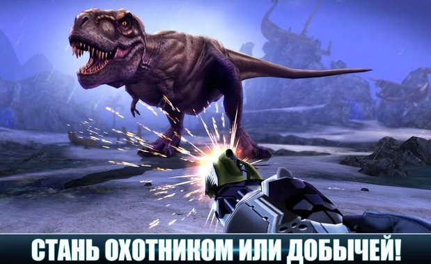 DINO HUNTER: DEADLY SHORES 1.3.4 [Ru]