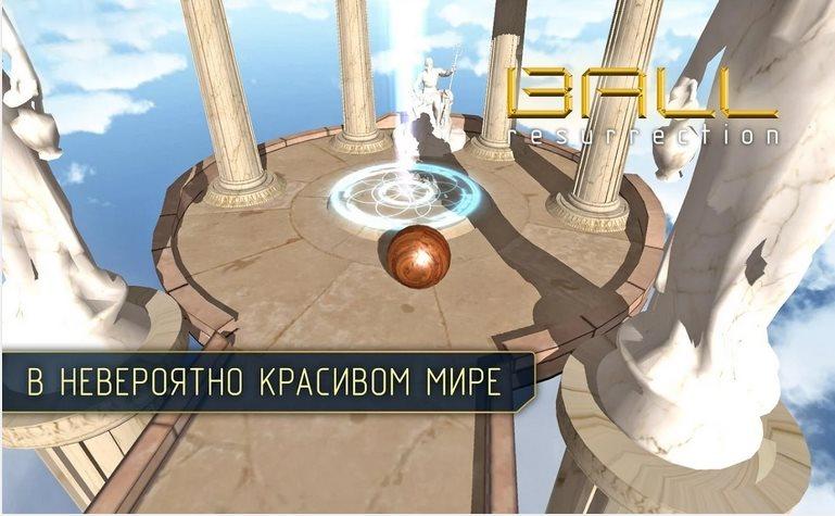 Ballance Resurrection / Баланс Возрождение 2.0.0 [Ru]