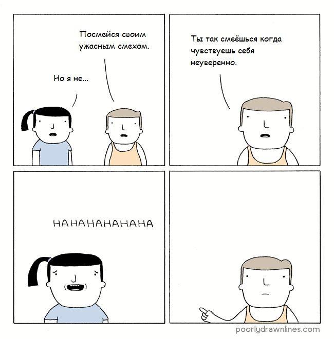 Неуверенный смех