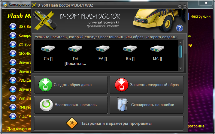 flash drive kit 1.1 rus торрент