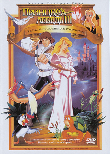 Принцесса Лебедь 3: Тайна заколдованного королевства / The Swan Princess: The Mystery of the Enchanted Treasure (Ричард Рич / Richard Rich) [1998, мультфильм, фэнтези, детектив, семейный, WEB-DLRip] Dub (ВидеоСервис) + Original Eng + Sub (Rus, Eng) торрен