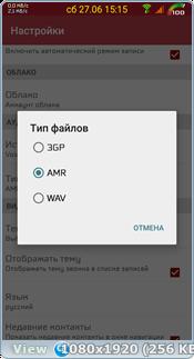 Auto Call Recorder Pro 5.12 (2016) MULTi / Русский