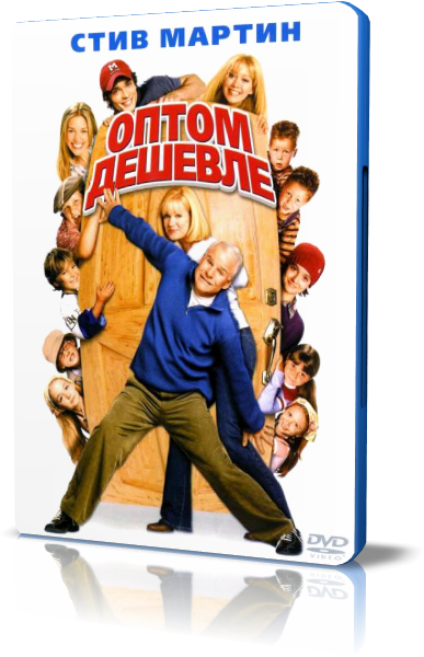 ����� ������� / Cheaper by the Dozen (2003) WEB-DLRip-AVC | DUB