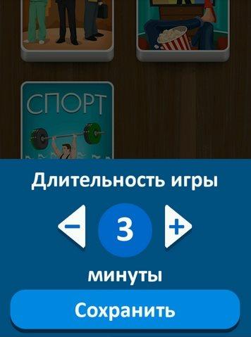 Выкрутасы - Угадывай слова! 2.0.9 [Ru]
