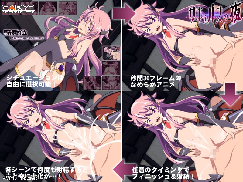 Night of the Succubus [2015] [Cen] [Animation] [JAP] H-Game