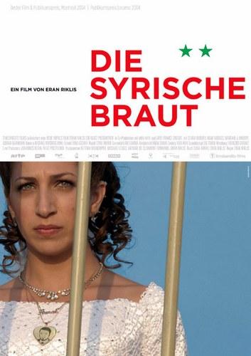 Сирийская невеста / The Syrian Bride / Ha-kala ha-surit (Эран Риклис / Eran Riklis) [2004, Израиль, комедия, драма, DVD9 (Custom)] + Sub Rus
