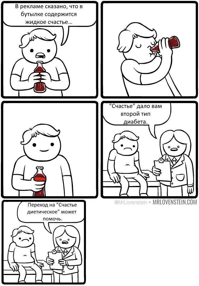 Жидкое счастье