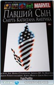 Marvel Официальная коллекция комиксов №42 - Смерть Капитана Америка. Павший сын