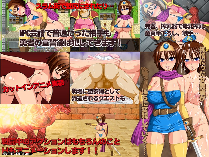 HENTAI QUEST ~The Female Hero & Her Good For Nothing Party~ [2015] [Cen] [jRPG] [JAP] H-Game
