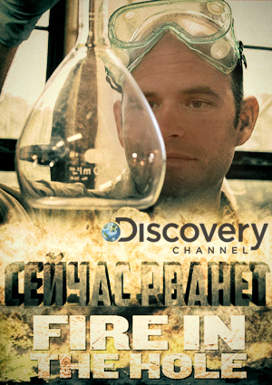 Discovery. ������ ����� / Fire in the Hole [01] (2015) HDTVRip �� GeneralFilm | P2