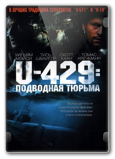 U-429: Подводная тюрьма / In Enemy Hands (2003) WEB-DLRip-AVC | DVO | AVO