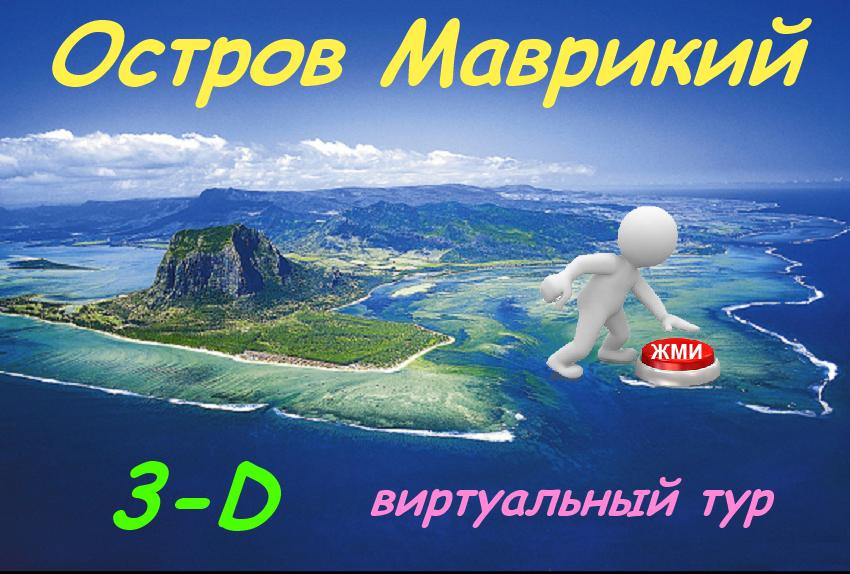 3- D виртуальный тур. Остров Маврикий