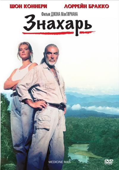 Знахарь / Medicine Man (1992) WEB-DLRip-AVC | MVO
