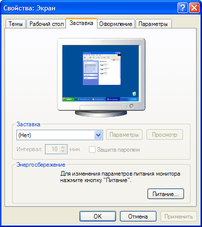 Как сделать на ноутбуке чтобы заставка была на весь экран