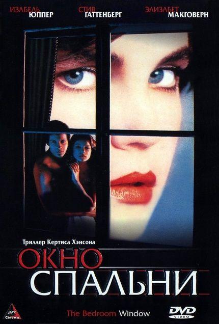 Окно спальни / The Bedroom Window (1986) DVD9